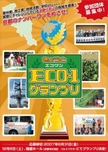 きょうとeco-1グランプリ2007チラシ