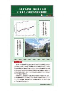 上昇する気温、溶けゆく氷河 いままさに進行する地球温暖化