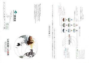 DVD「気候変動への挑戦~動き出した世界と日本~」