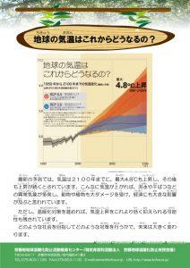 PO-12.地球の気温はこれからどうなるの?