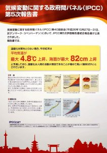 PO-21.気候変動に関する政府間パネル(IPCC)第5次報告書