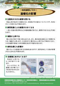 PO-03.温暖化の影響 - 地球温暖化啓発パネル