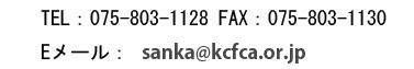 TEL : 075-803-1128 FAX 075-803-1130