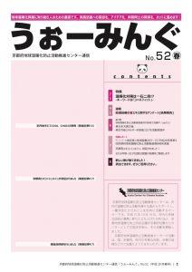 第52号 平成29年3月発行