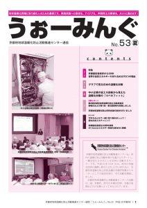 第53号 平成29年7月発行