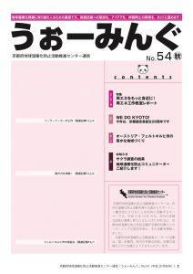 第54号 平成29年10月発行