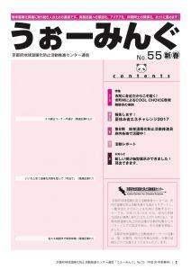 第55号 平成30年1発行