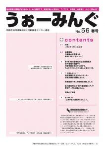 第56号 平成30年4月発行