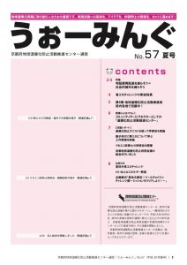 第57号 平成30年7月発行