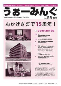 第58号 平成30年10月発行