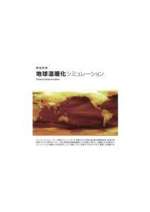DVD「地球温暖化シミュレーション」活用ガイド