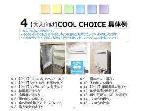 【大人向け】COOL CHOICE具体例【大人向け】COOL CHOICE具体例