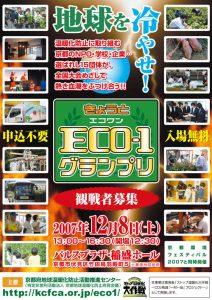 きょうとECO1グランプリ2007決勝大会ちらし