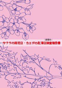 冊子「京都のサクラ開花日・カエデ紅葉日調査報告書」表紙