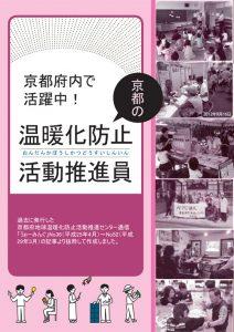冊子「京都の温暖化防止活動推進員」2017年度版