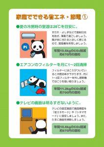 家庭でできる省エネ・節電① 冷房時設定温度、エアコンフィルター、テレビ画面