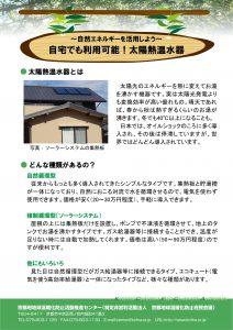 自宅でも利用可能!太陽熱温水器