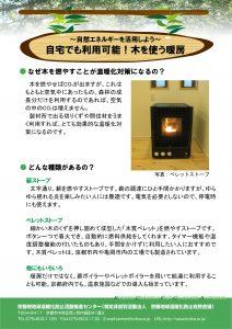 自宅でも利用可能!木を使う暖房