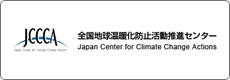 全国地球温暖化防止活動推進センター