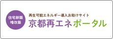 京都府再エネポータル