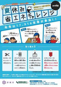 夏休み省エネチャレンジ2019冊子表紙