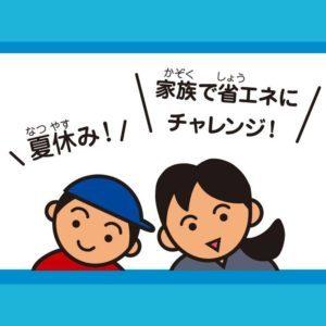 夏休み省エネチャレンジ2019