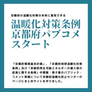 温暖化対策条例京都府パブコメスタート