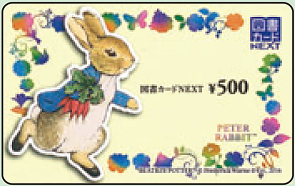 librarycard500