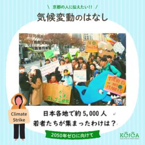 気候危機と若者の活動