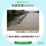 西日本豪雨のときの鴨川