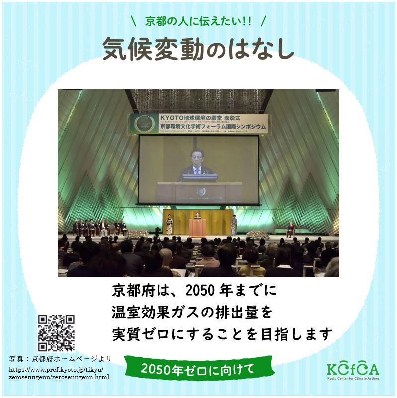 京都府2050年ゼロ宣言