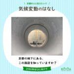 いろは呑龍トンネル