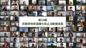 第10期京都府地球温暖化防止活動推進員委嘱式にて撮影