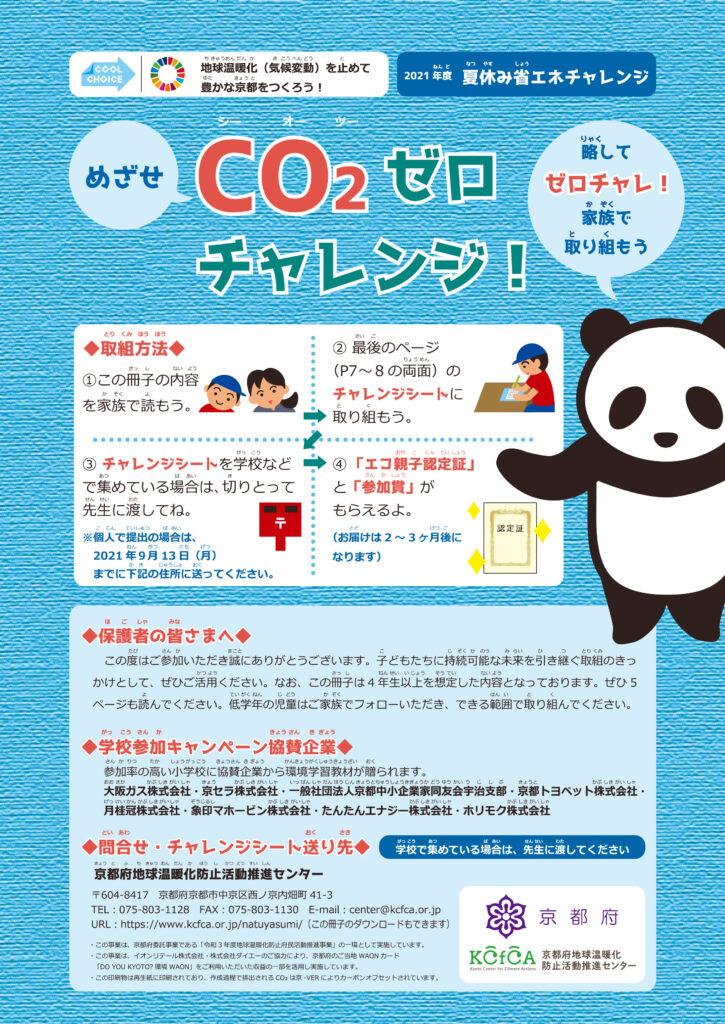 CO2ゼロチャレンジ